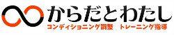 奈良高の原プライベートトレーニングジムからだとわたし